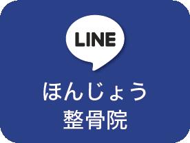 LINEほんじょう